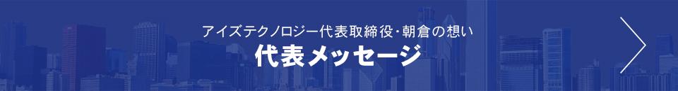 アイズテクノロジー代表取締役・朝倉の想い 代表メッセージ