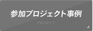 参加プロジェクト事例 PROJECT
