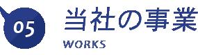 05 当社の事業 WORKS