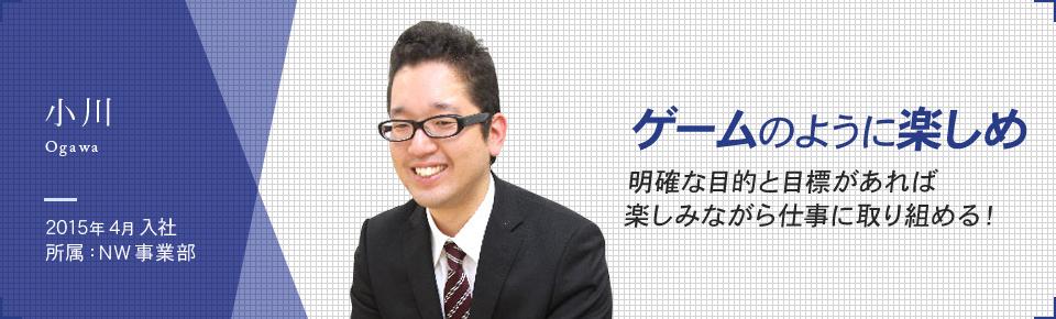 小川 Ogawa 2015年4月入社 所属 NW事業部